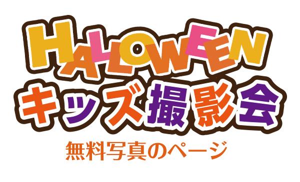 HALLOWEENキッズ撮影会 無料写真のページ