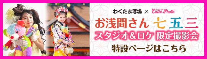 お浅間さん 七五三 スタジオ&ロケ 限定撮影会