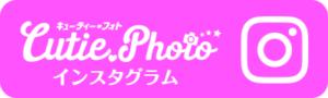 Cutie Photo インスタグラム
