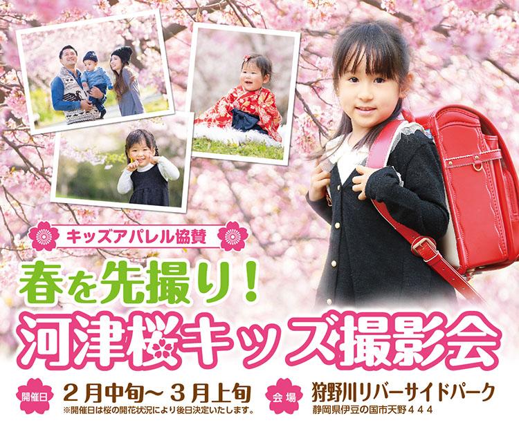 春を先撮り!河津桜キッズ撮影会