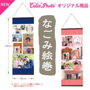 Cutie Photo オリジナル商品「なごみ絵巻」