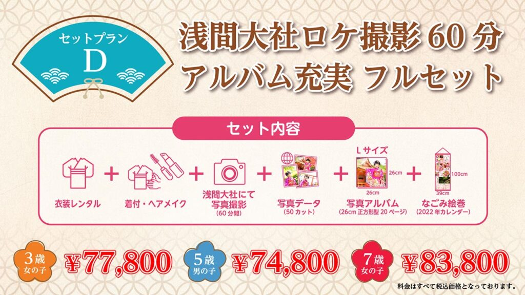 Dプラン 浅間大社ロケ撮影60分 アルバム充実 フルセット