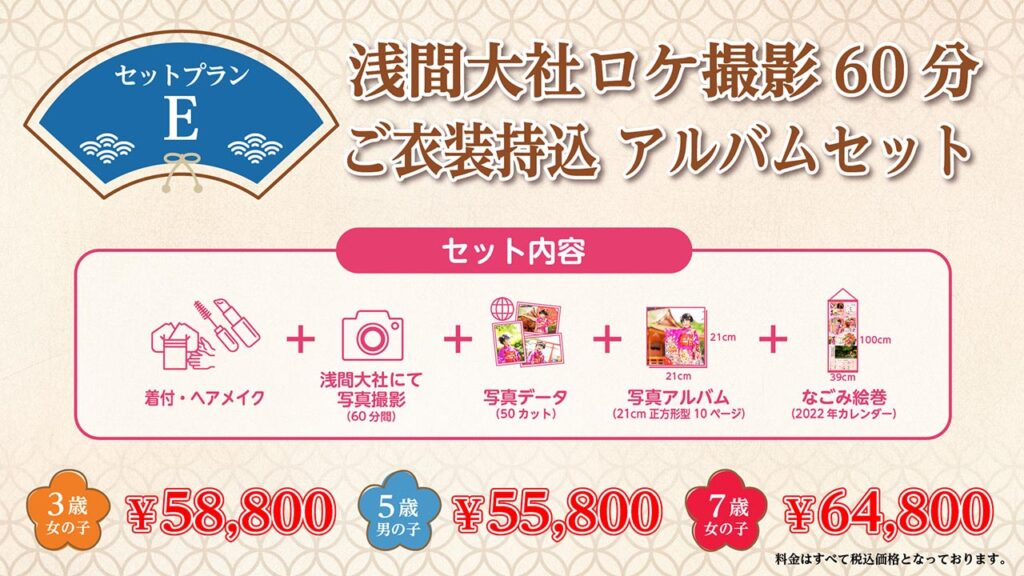 Eプラン 浅間大社ロケ撮影60分 ご衣装持込 アルバムセット