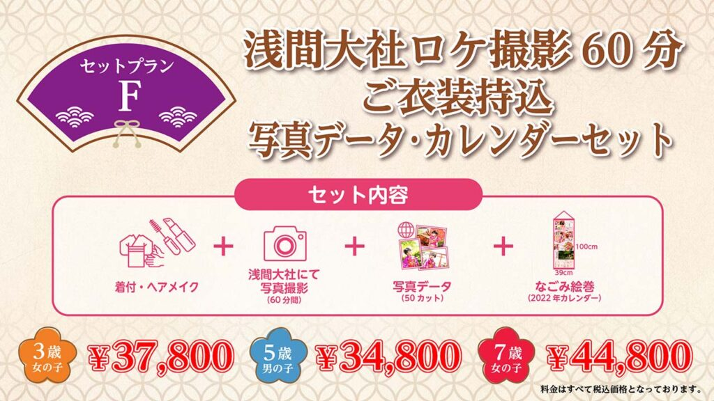 Fプラン 浅間大社ロケ撮影60分 ご衣装持込 写真データ・カレンダーセット