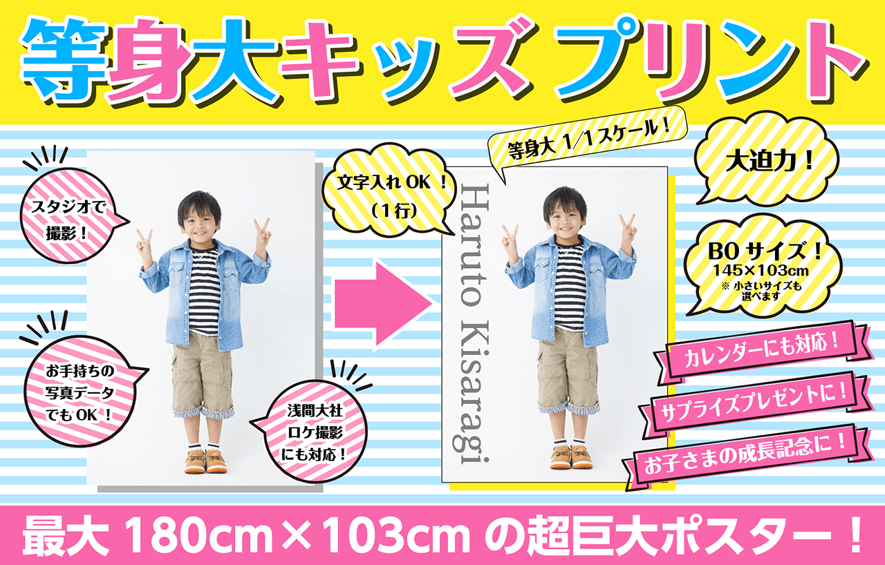 等身大キッズプリント 最大180×103cmの超巨大ポスター!